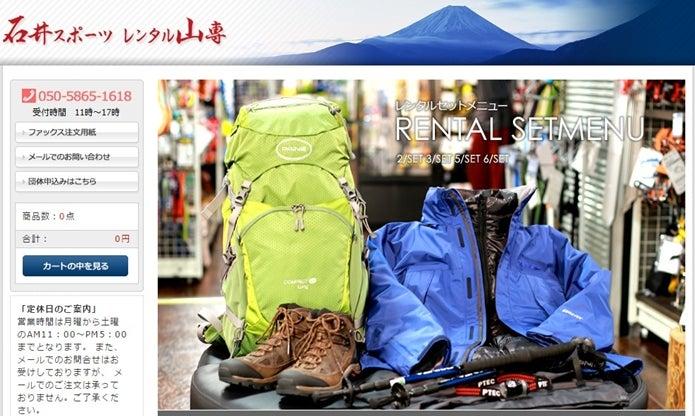 石井スポーツ レンタル山専