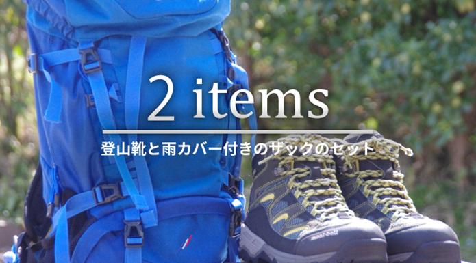登山靴+ザック 登山レンタルセット