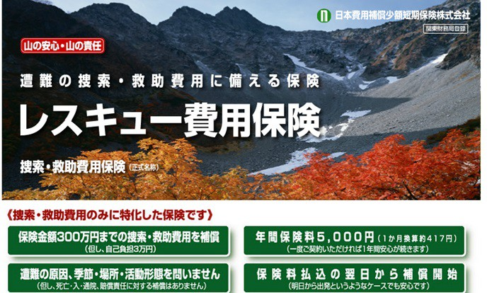 山岳保険 登山保険 アウトドア保険 山の保険 レスキュー費用保険(捜索・救助費用保険)