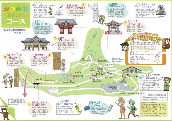 三峰お散歩コース
