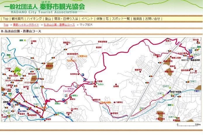 秦野ハイキングガイド 弘法山公園・吾妻山コース地図拡大