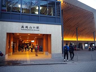 小仏峠から高尾山コースの帰りは高尾山口駅から帰宅