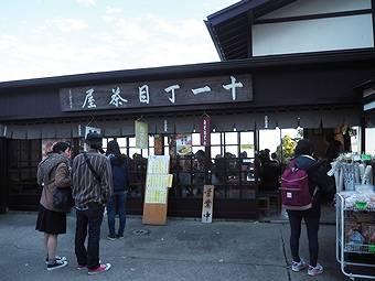 小仏峠から高尾山コースの終盤は大展望の茶屋で
