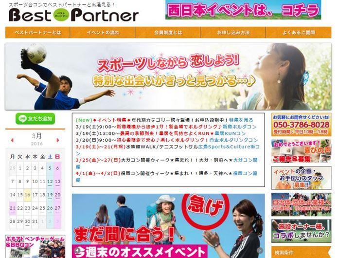 山コンサイト「ベストパートナー」