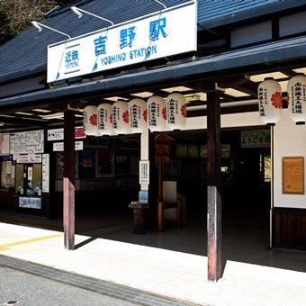 吉野山登山コース紹介①駅