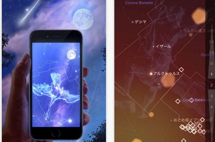 登山アプリの星座表
