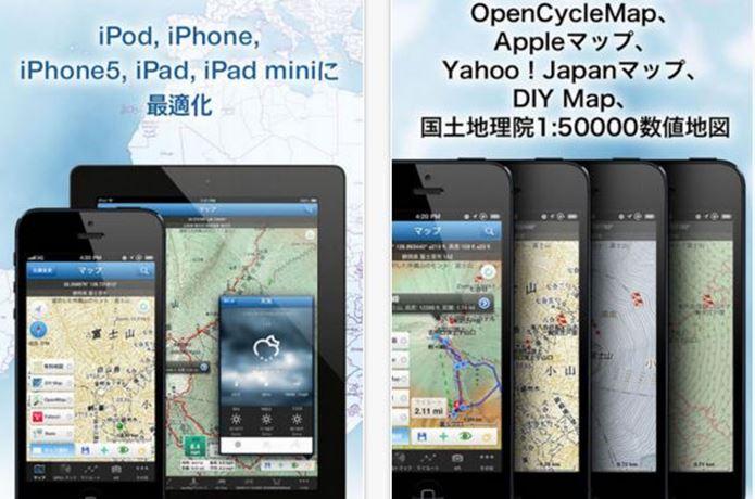 登山アプリのやまやまGPS