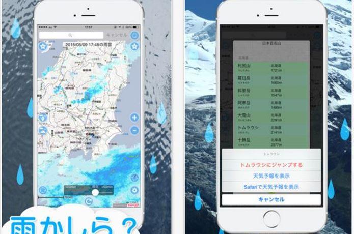 登山アプリの雨かしら?