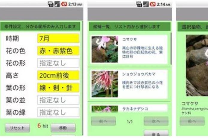 登山アプリの高山植物がすぐわかるフリー版