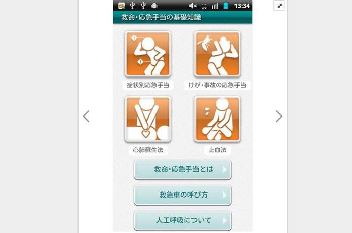 登山アプリのポケットメディカ