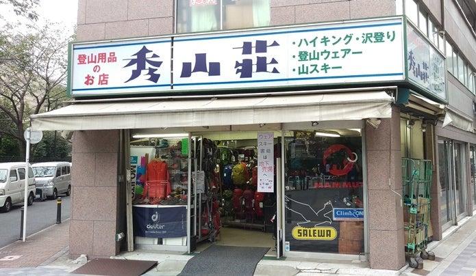 秀山荘店舗画像