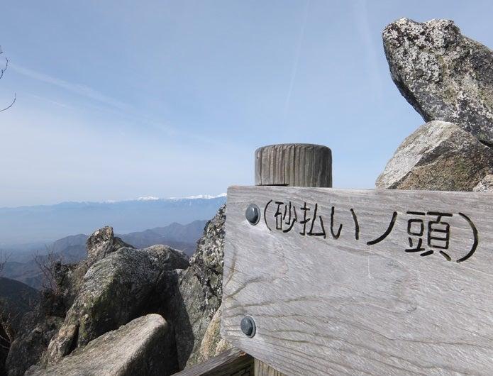 金峰山の砂払いノ頭