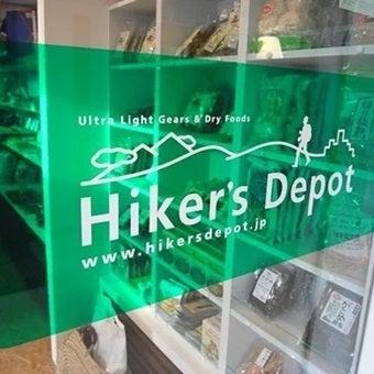 アウトドアショップのHiker's Depot