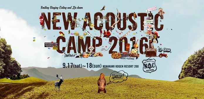 アウトドアイベントのニューアコスティックキャンプ