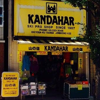 アウトドアショップのカンダハー山の店