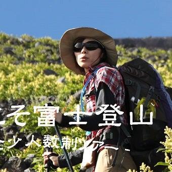 wholeearth富士登山ツアー