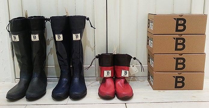 日本野鳥の会の長靴3つ