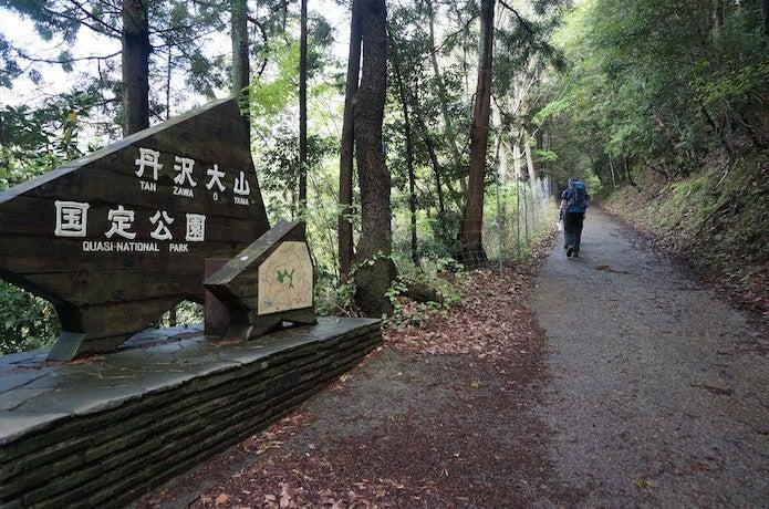 丹沢大山の標識と道