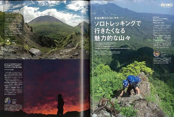 山岳雑誌 ピークス