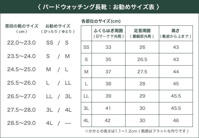 日本野鳥の会 バードウォッチング長靴のサイズ早見表