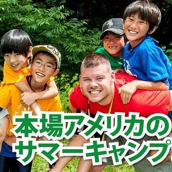 summer_サマーキャンプ