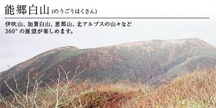 登山初心者が登れる能郷白山