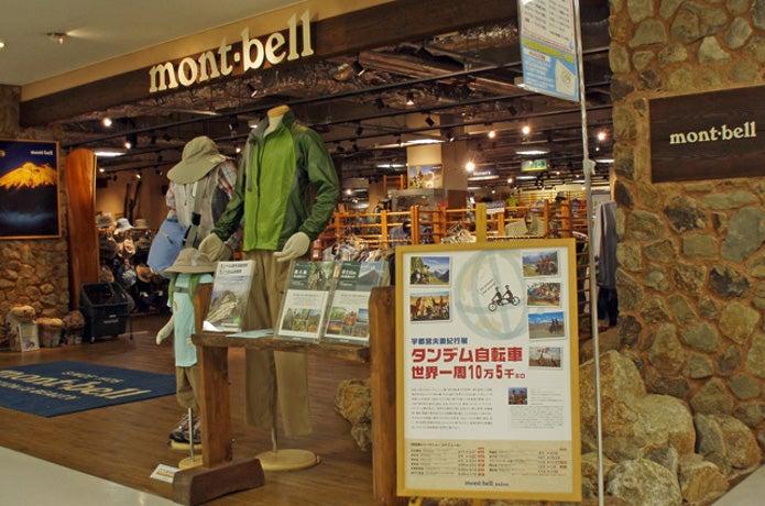 モンベル 奈良店(奈良県)