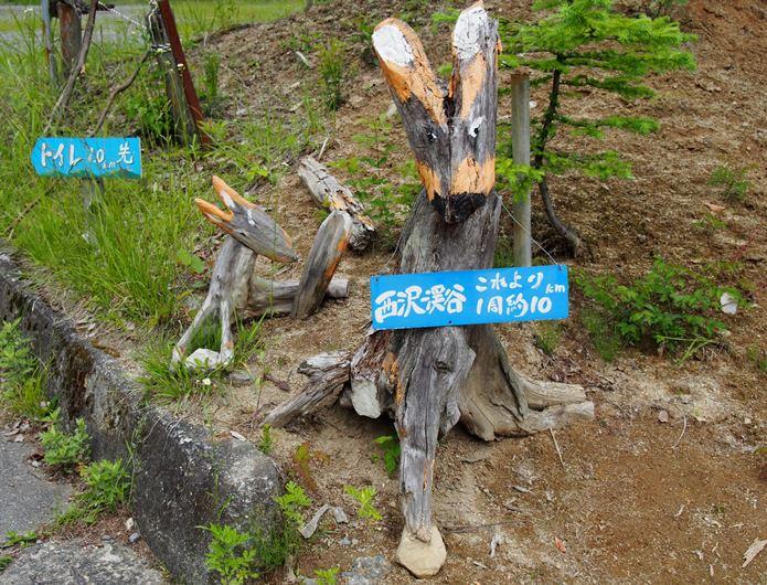 西沢渓谷の入り口