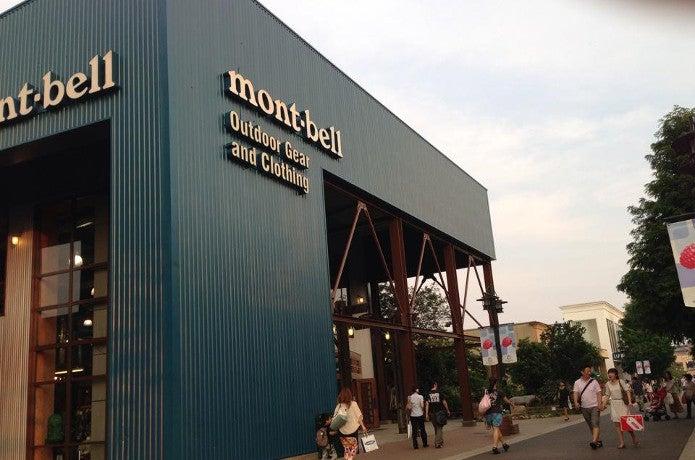 モンベルグランベリーモール店
