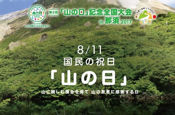 第2回山の日記念全国大会