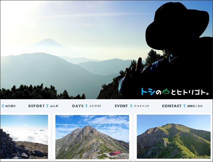 トシの山とヒトリゴトという登山ブログ