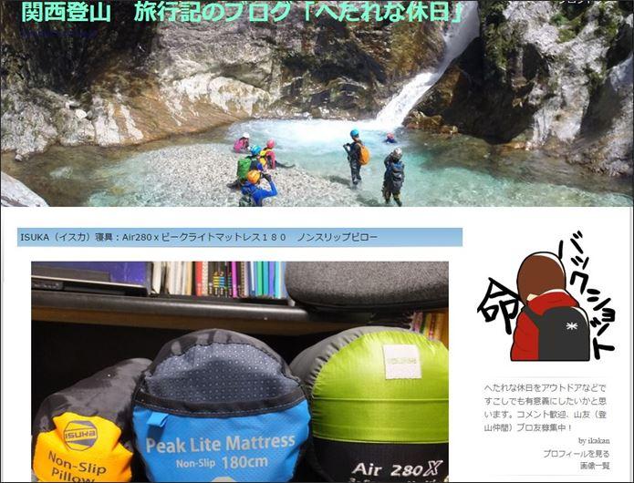 関西の登山ブログ 旅行記のブログ「へたれな休日」