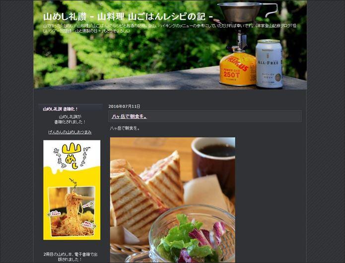 山めし礼讃 山料理 山ごはんレシピの記という登山ブログ