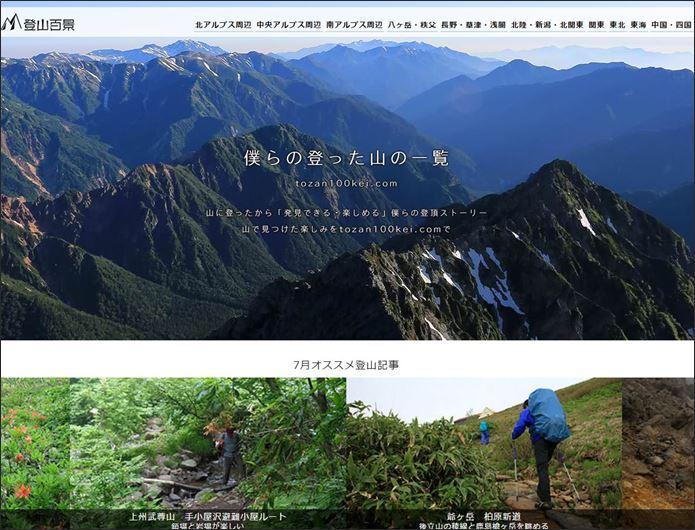登山百景という登山ブログ
