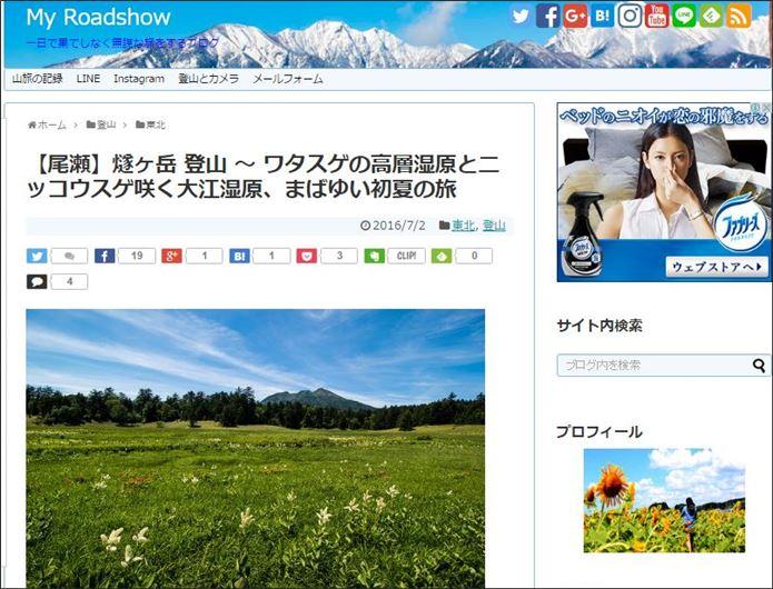 My Roadshowという登山ブログ