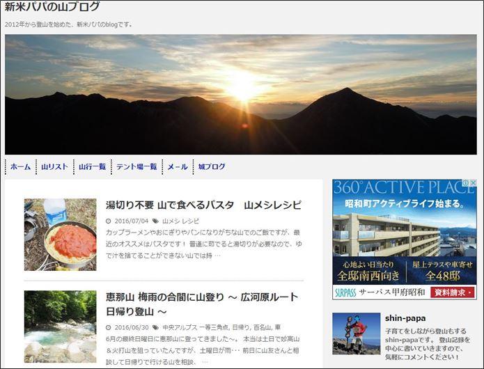 新米パパの山ブログという登山ブログ