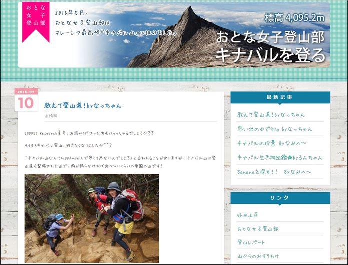 おとな女子登山部という登山ブログ