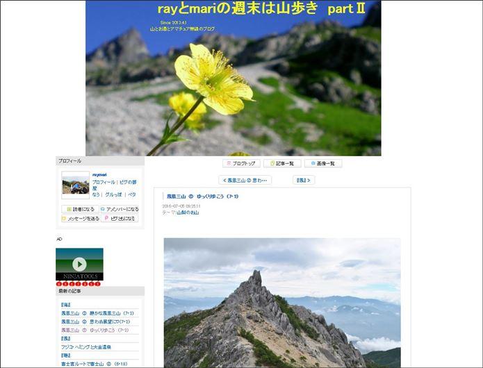 rayとmariの週末は山歩き partⅡという登山ブログ