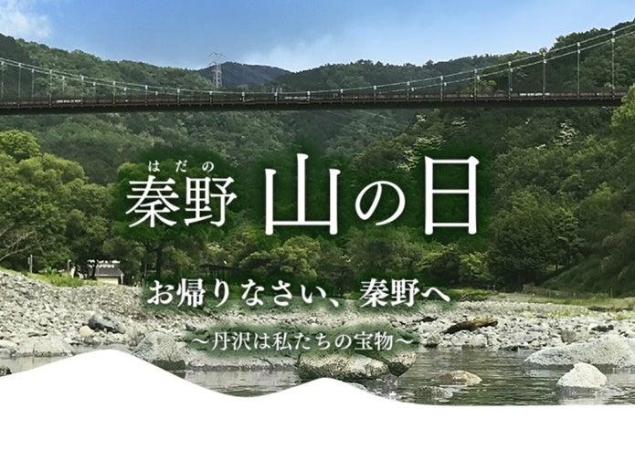 秦野山の日イベント