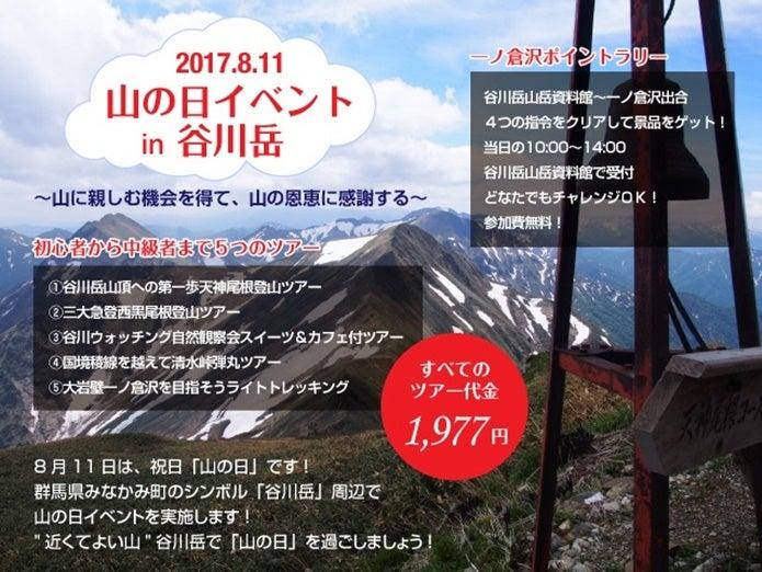 谷川岳山の日イベント