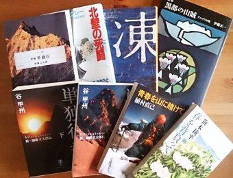 たくさんの山岳小説