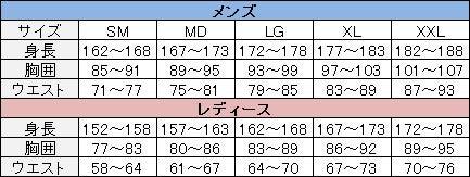 アンダーアーマーのコンプレッションウェアのサイズ表