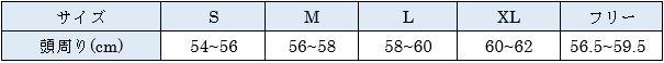 ノースフェイスのハットサイズ表