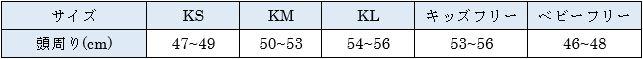 ノースフェイスのハット キッズサイズ表