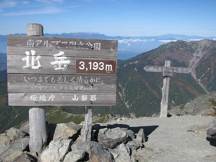 百名山難易度 中級 北岳