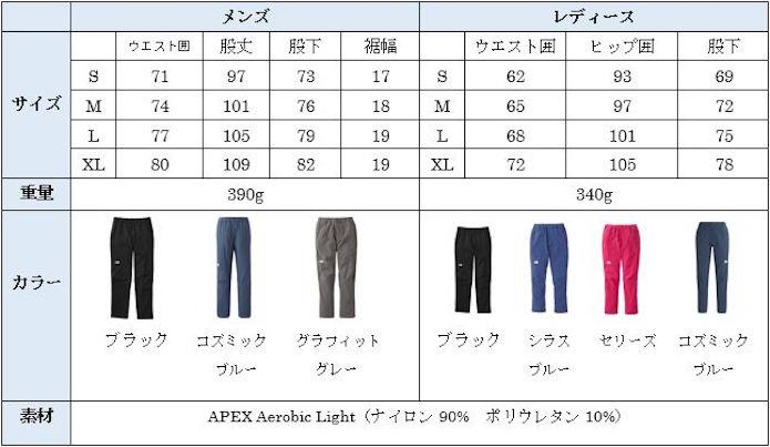 アルパインライトパンツのスペック表