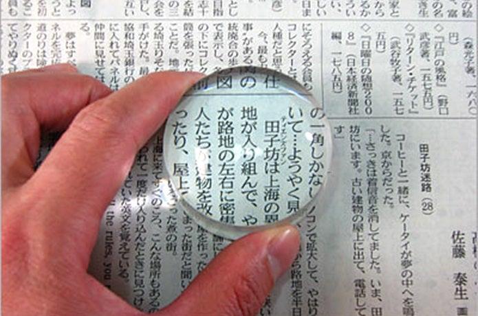ルーペを使って新聞の文字を大きくする