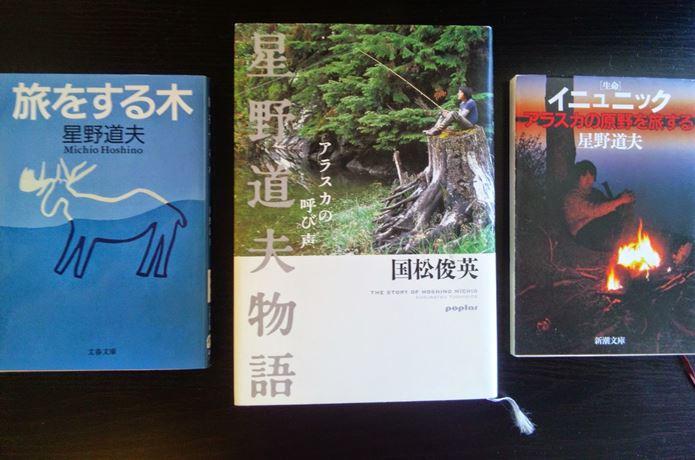 星野道夫の本3冊