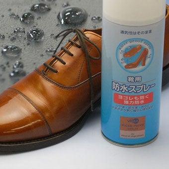 靴の防水スプレー