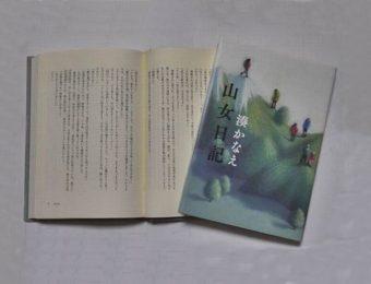 山女日記の冊子